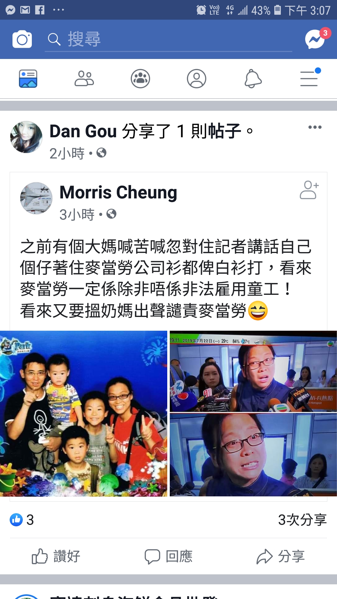 Screenshot_20190723-150744_Facebook.jpg